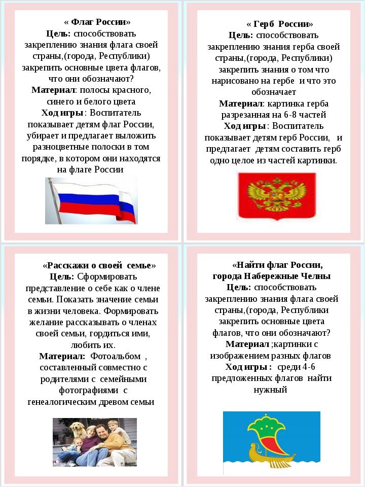 « Флаг России» Цель: способствовать закреплению знания флага своей страны,(г...