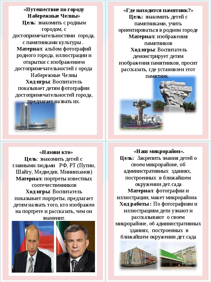 «Назови кто» Цель: знакомить детей с главными людьми РФ, РТ (Путин, Шайгу, М...