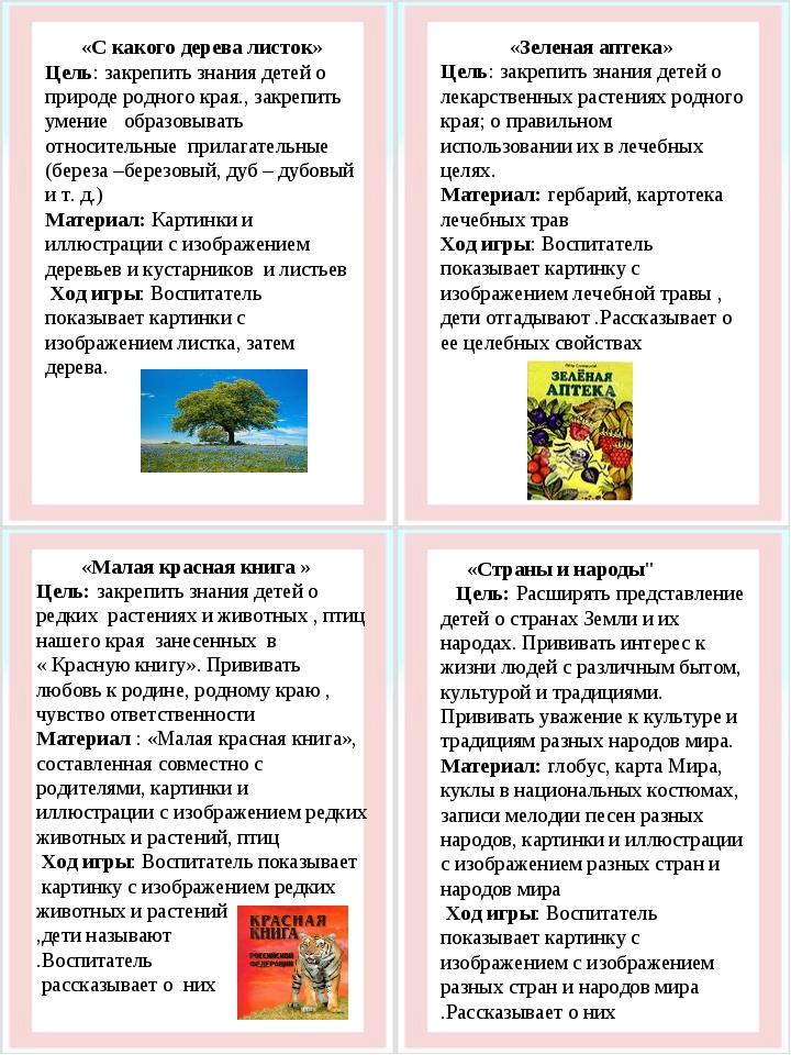 «С какого дерева листок» Цель: закрепить знания детей о природе родного края...