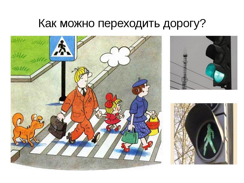 Как можно переходить дорогу?