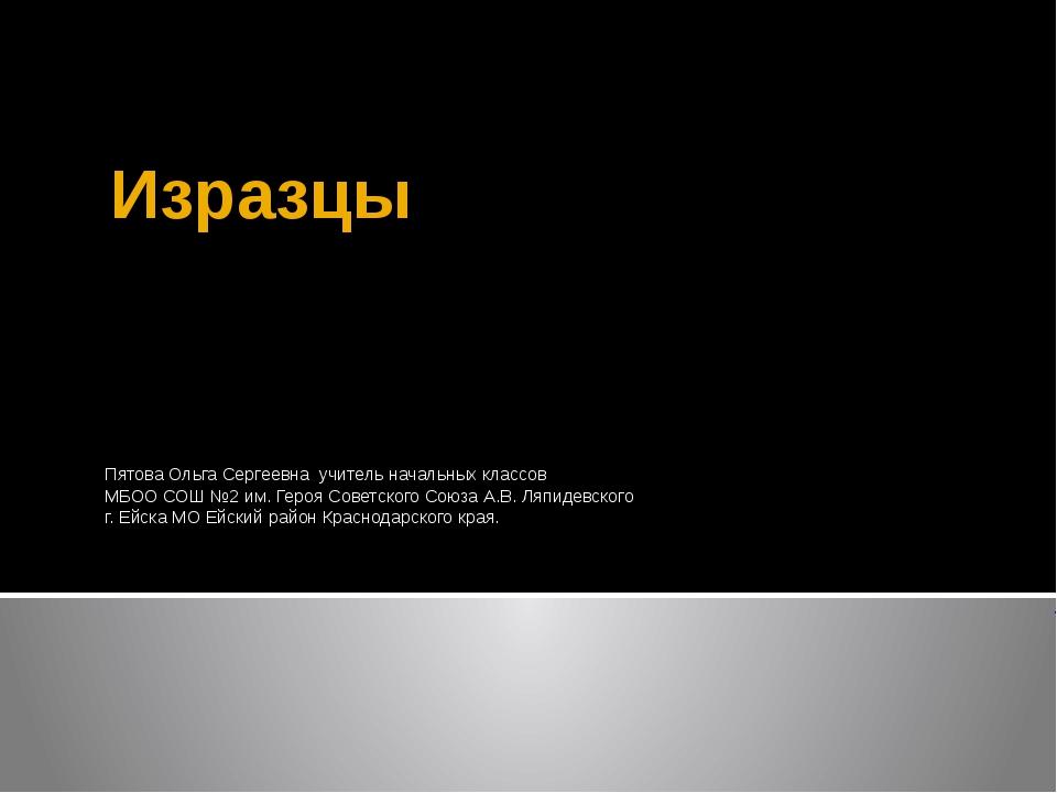 Изразцы Пятова Ольга Сергеевна учитель начальных классов МБОО СОШ №2 им. Геро...