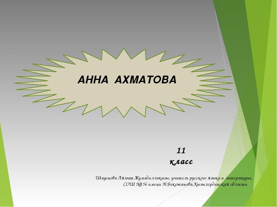 Шауенова Ляззат Жумадиллакызы, учитель русского языка и литературы, СОШ №156...