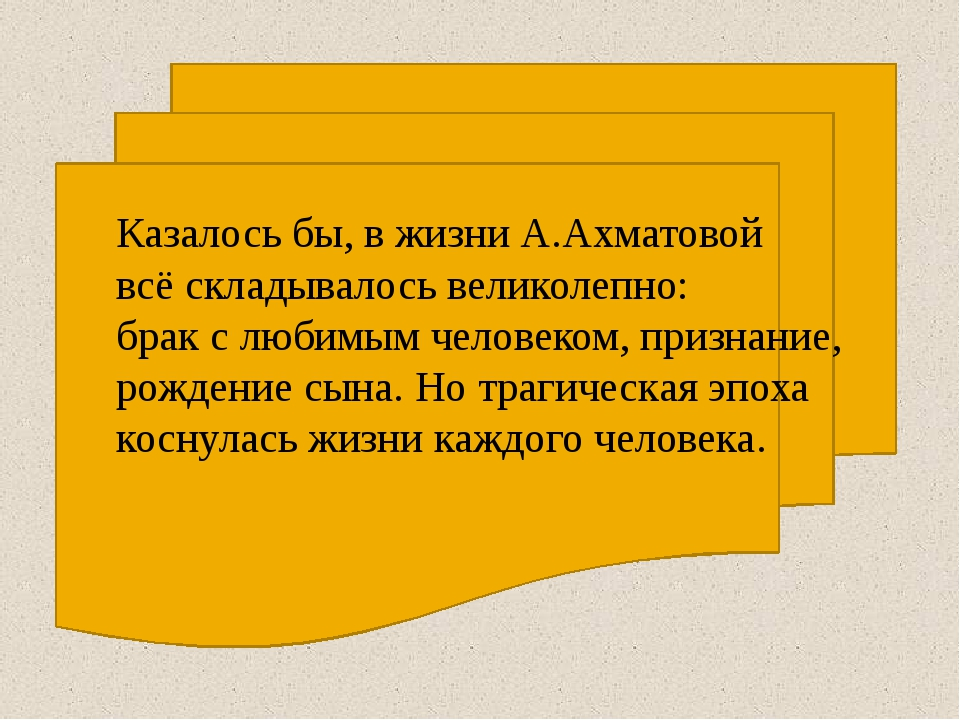 Казалось бы, в жизни А.Ахматовой всё складывалось великолепно: брак с любимы...