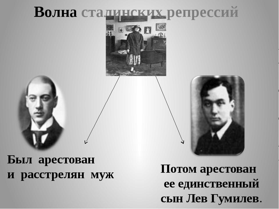Волна сталинских репрессий Был арестован и расстрелян муж Потом арестован ее...