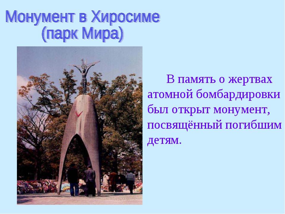 В память о жертвах атомной бомбардировки был открыт монумент, посвящённый по...