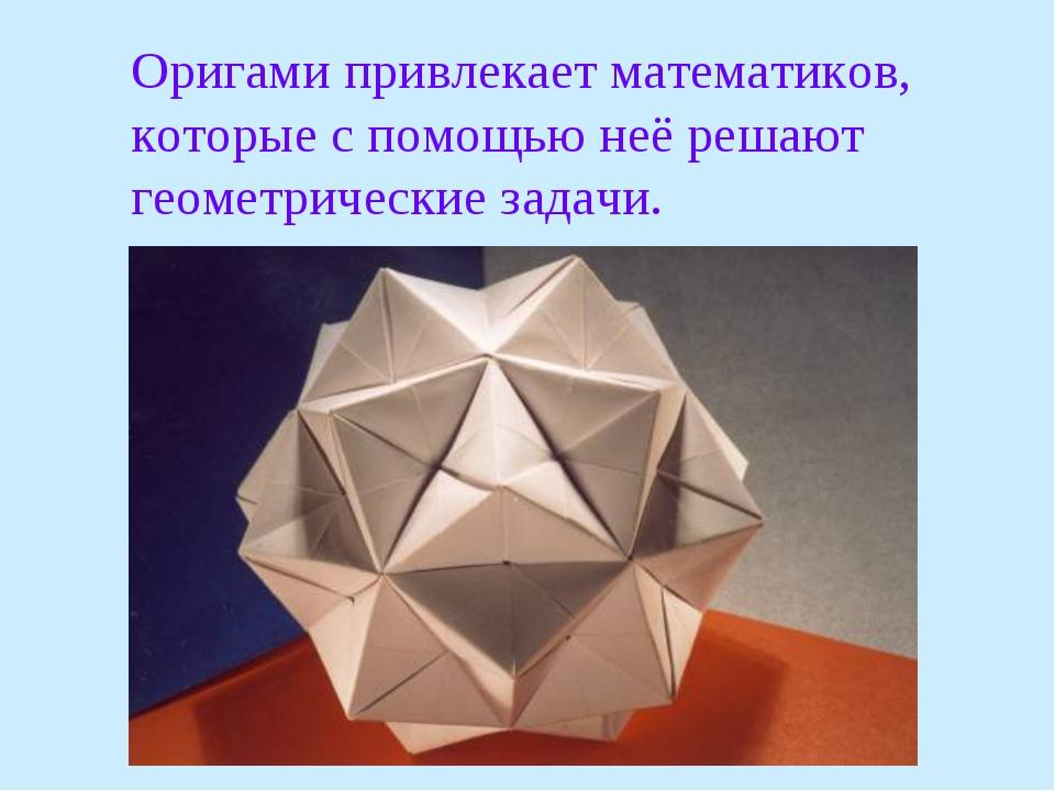 Оригами привлекает математиков, которые с помощью неё решают геометрические з...