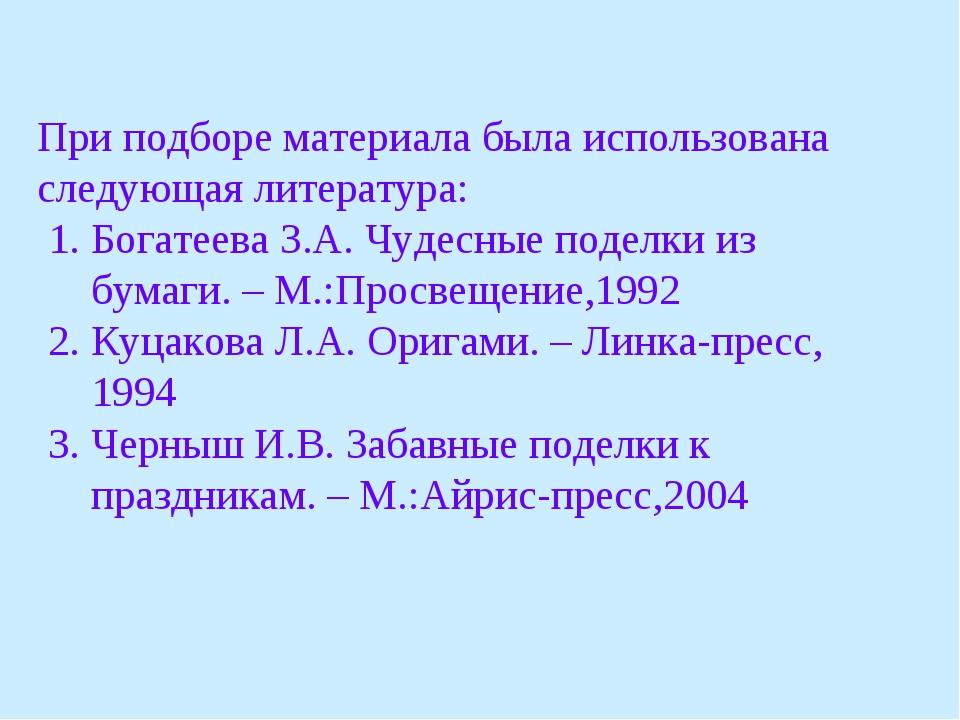 При подборе материала была использована следующая литература: 1. Богатеева З....