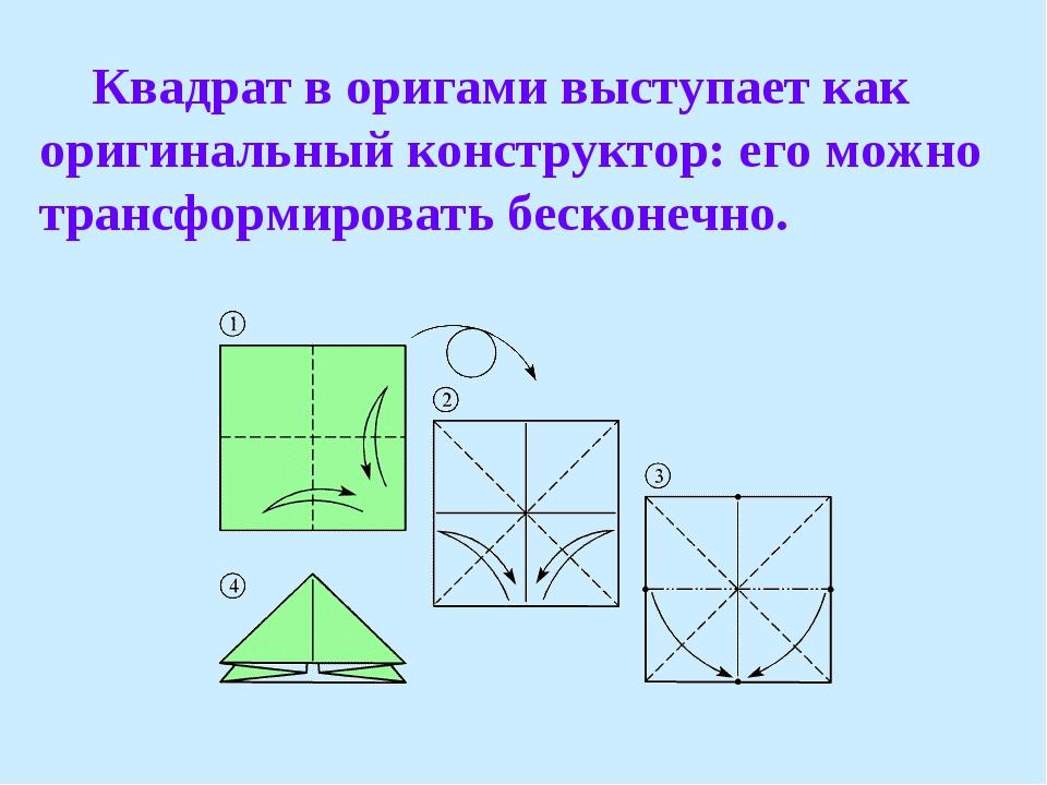 Квадрат в оригами выступает как оригинальный конструктор: его можно трансфор...