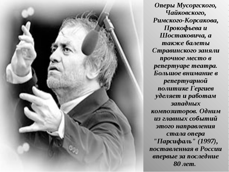 Оперы Мусоргского, Чайковского, Римского-Корсакова, Прокофьева и Шостаковича,...
