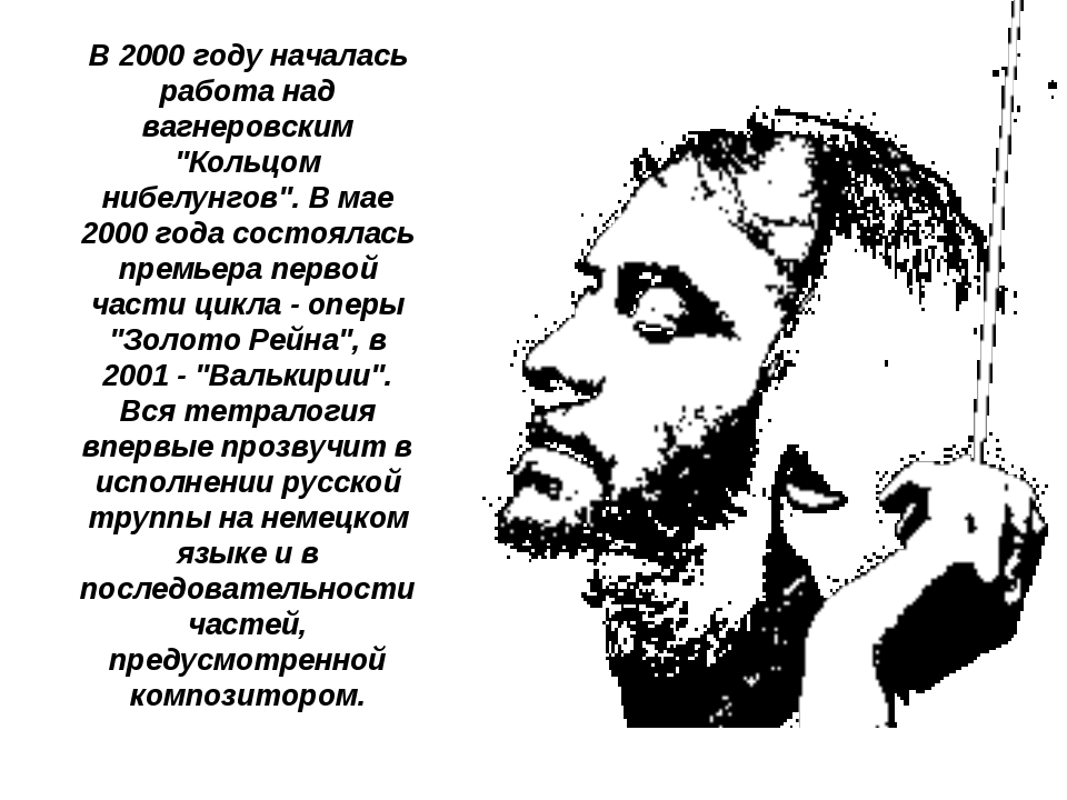 """В 2000 году началась работа над вагнеровским """"Кольцом нибелунгов"""". В мае 2000..."""