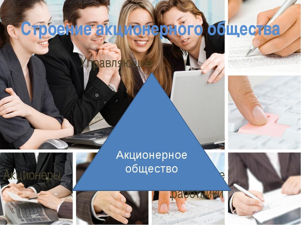 Строение акционерного общества Управляющие Акционеры Наёмные работники Акцион...