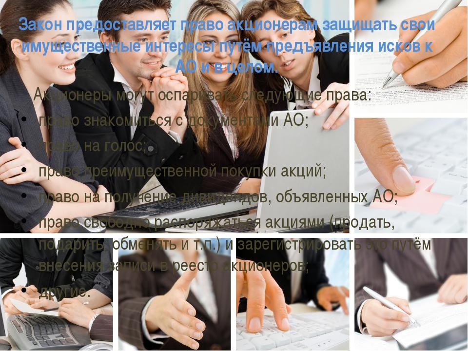 Закон предоставляет право акционерам защищать свои имущественные интересы пут...