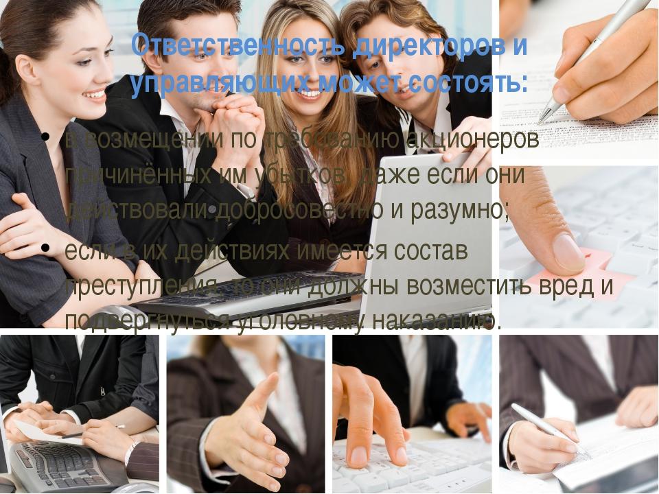 Ответственность директоров и управляющих может состоять: в возмещении по треб...