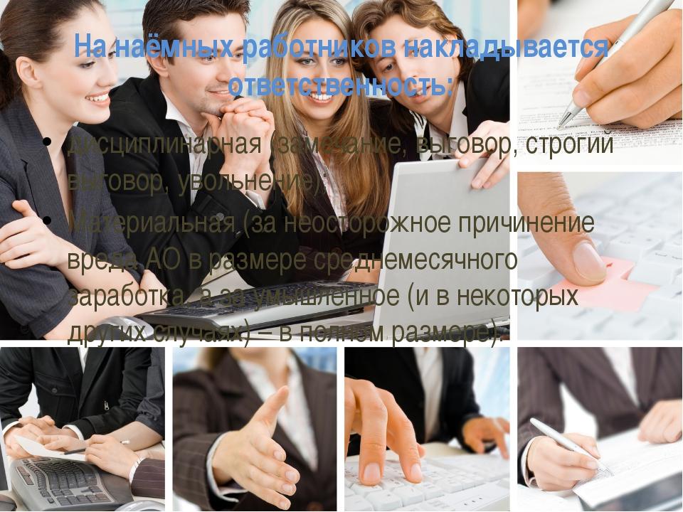 На наёмных работников накладывается ответственность: дисциплинарная (замечани...