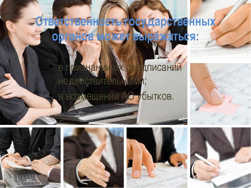 Ответственность государственных органов может выражаться: в признании их пред...