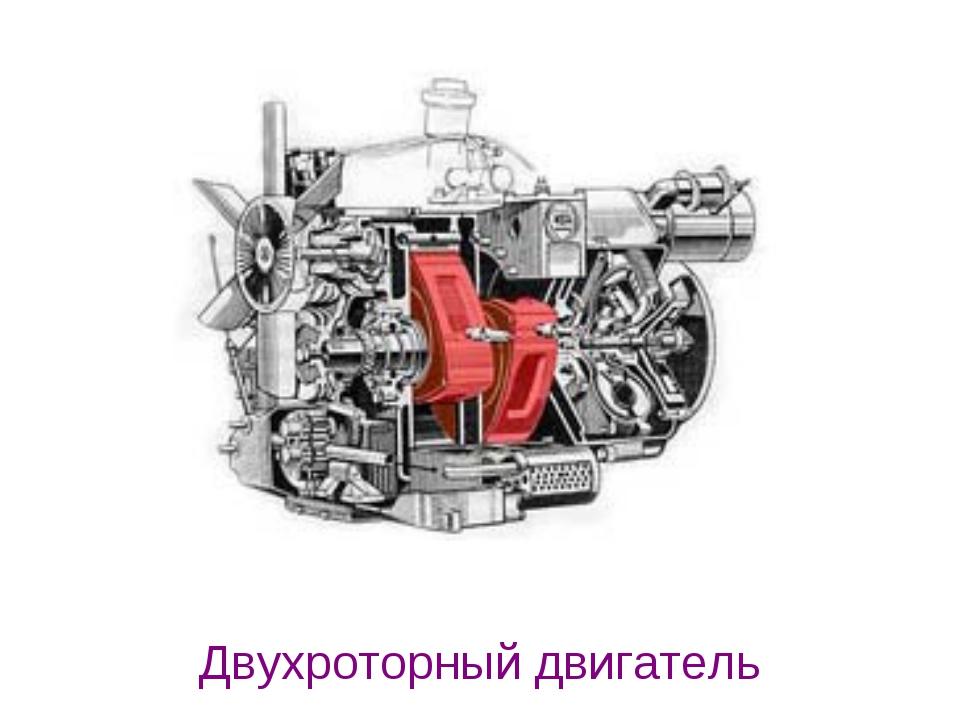 Двухроторный двигатель