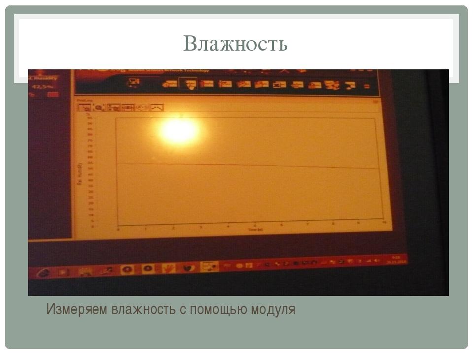 Влажность Измеряем влажность с помощью модуля