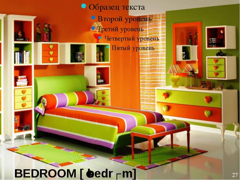 BEDROOM [ˈbedrʊm]