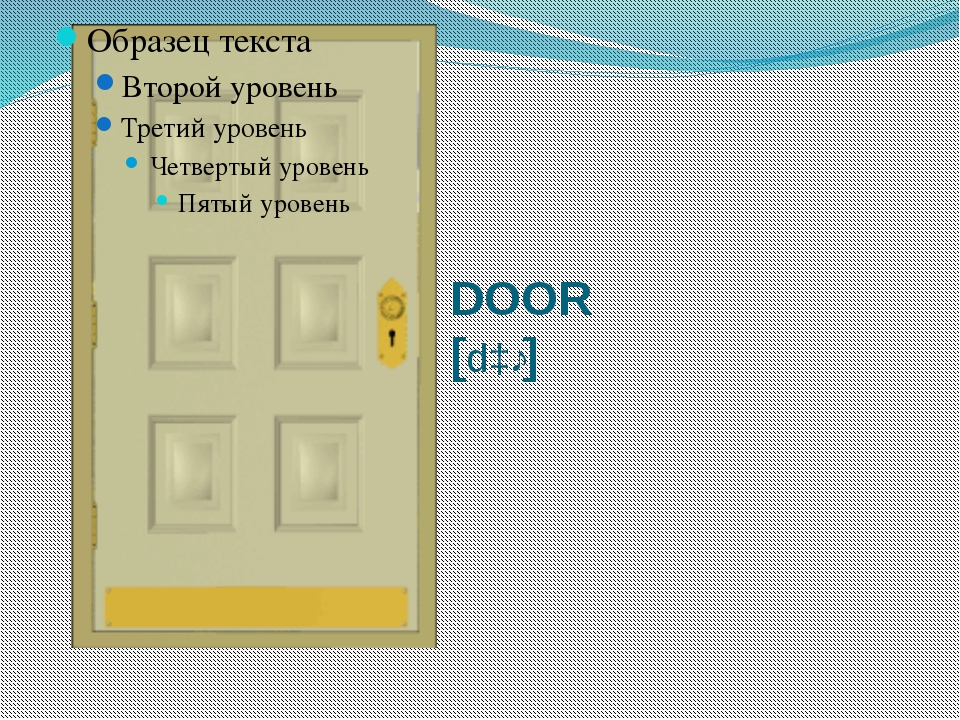 DOOR [dɔː]