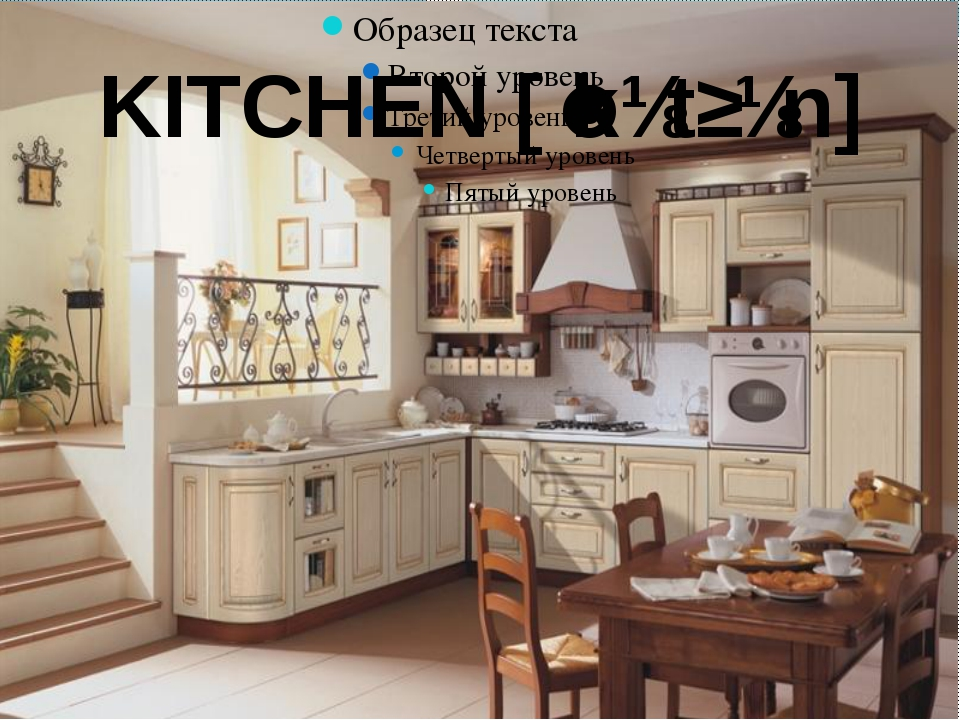 KITCHEN [ˈkɪtʃɪn]