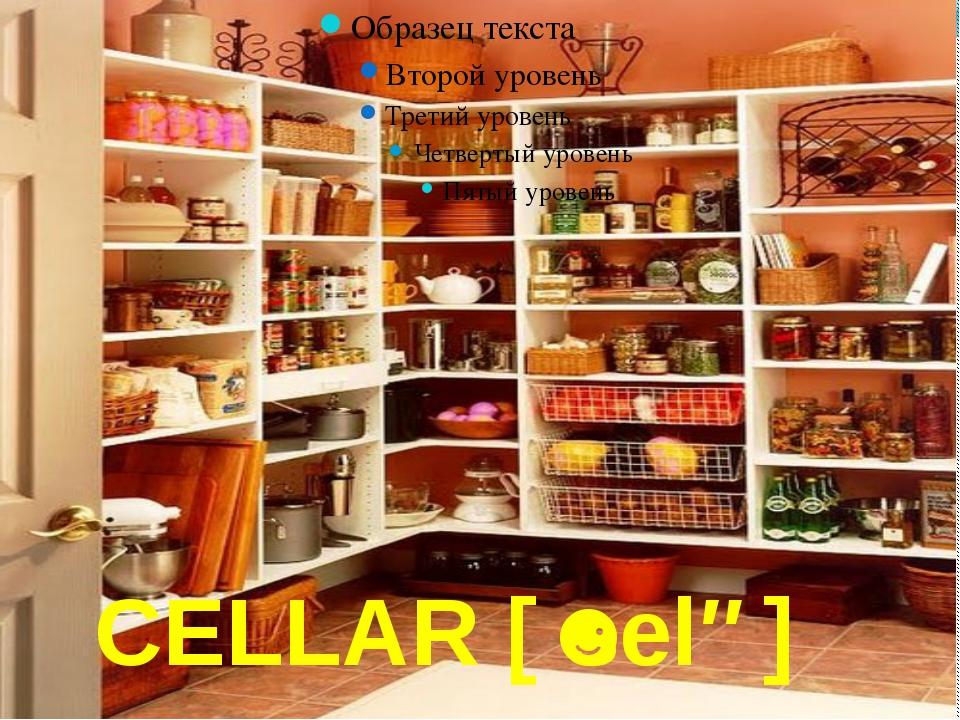 CELLAR [ˈselə]