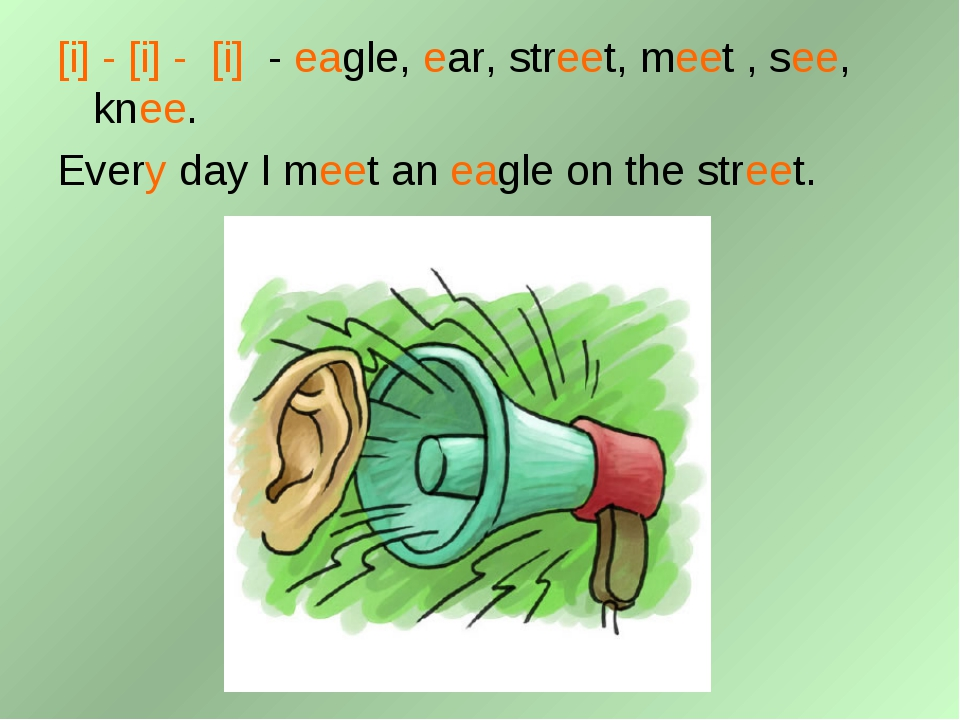 [i] - [i] - [i] - eagle, ear, street, meet , see, knee. Every day I meet an e...