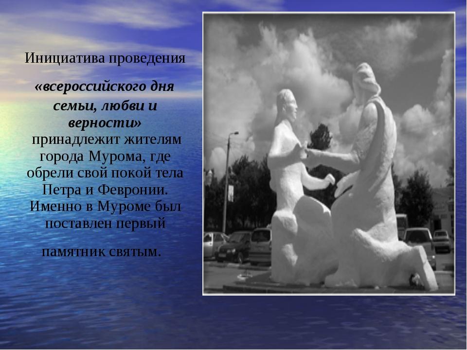Инициатива проведения «всероссийского дня семьи, любви и верности» принадлежи...