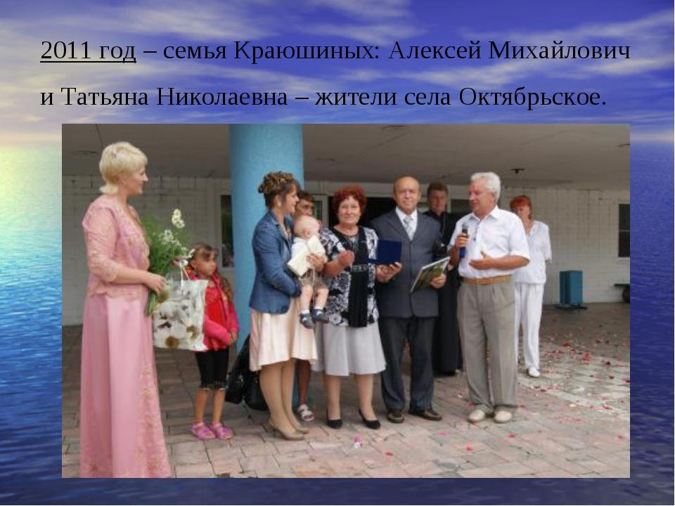 2011 год – семья Краюшиных: Алексей Михайлович и Татьяна Николаевна – жители...