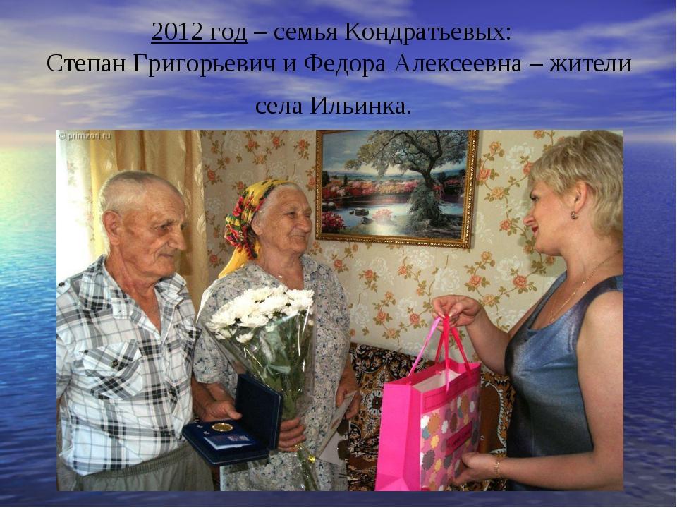 2012 год – семья Кондратьевых: Степан Григорьевич и Федора Алексеевна – жител...