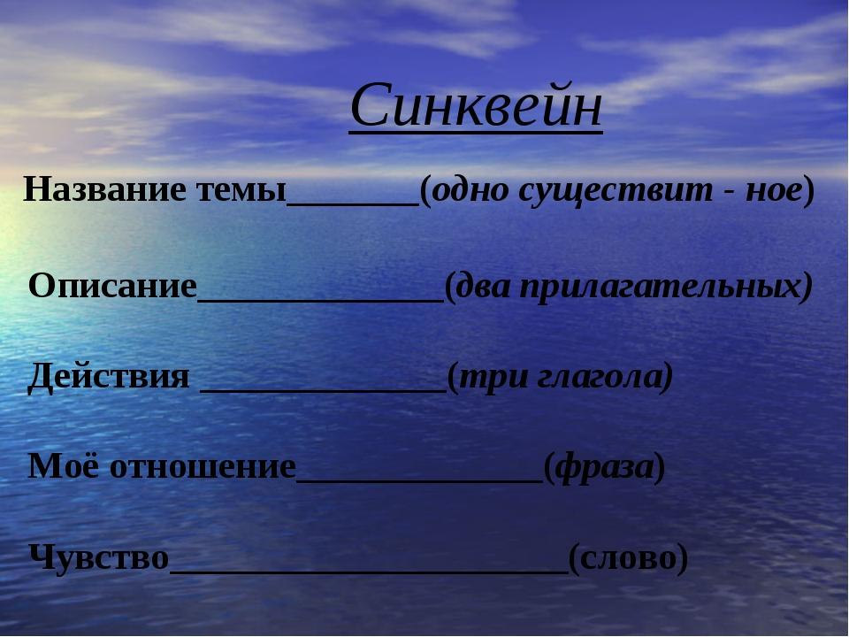 Синквейн Название темы_______(одно существит - ное) Описание_____________(дв...
