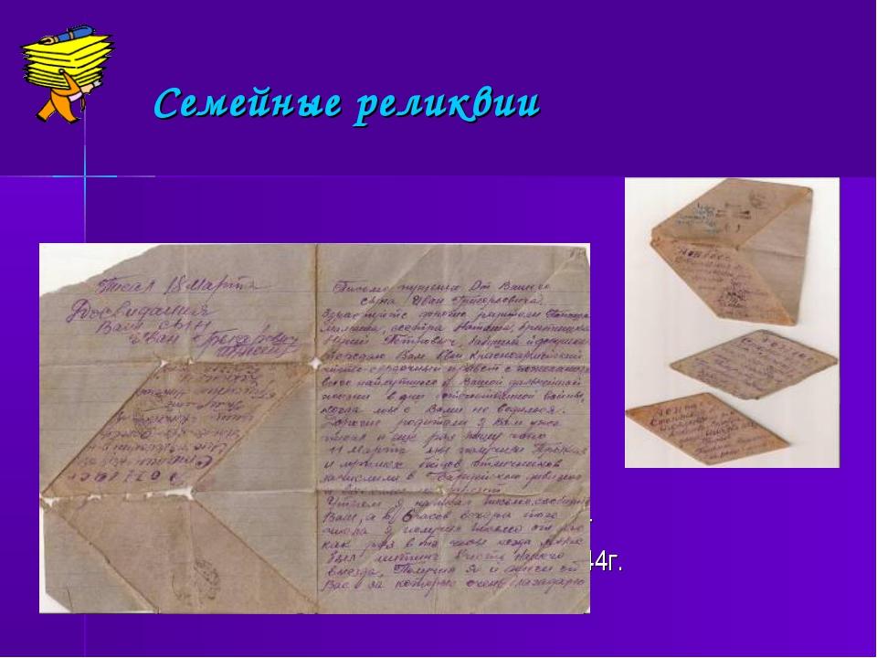 Семейные реликвии март 1944г.