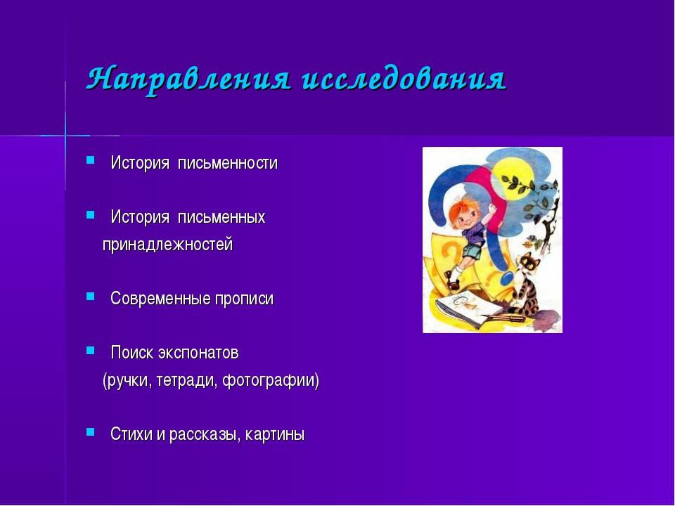 Направления исследования История письменности История письменных принадлежнос...