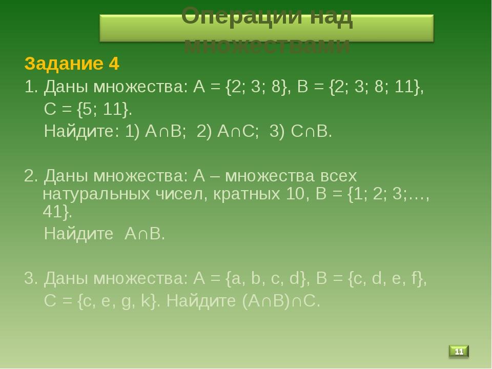 * Задание 4 1. Даны множества: А = {2; 3; 8}, В = {2; 3; 8; 11}, С = {5; 11}....