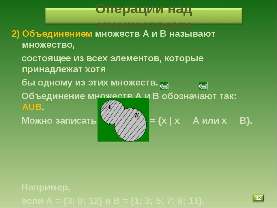 2) Объединением множеств А и В называют множество, состоящее из всех элементо...