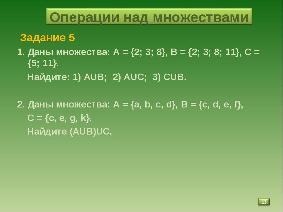 Задание 5 1. Даны множества: А = {2; 3; 8}, В = {2; 3; 8; 11}, С = {5; 11}....