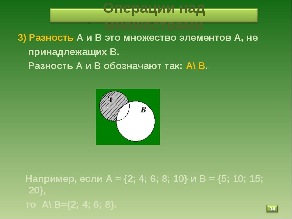 3) Разность А и В это множество элементов А, не принадлежащих В. Разность А и...