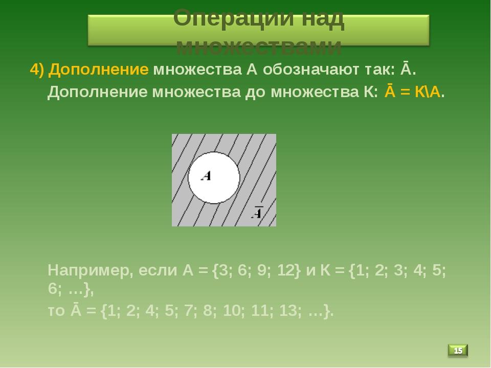 * 4) Дополнение множества А обозначают так: Ā. Дополнение множества до множес...