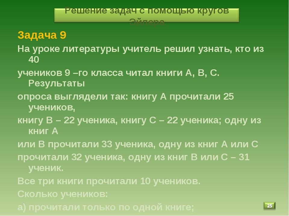 * Задача 9 На уроке литературы учитель решил узнать, кто из 40 учеников 9 –го...