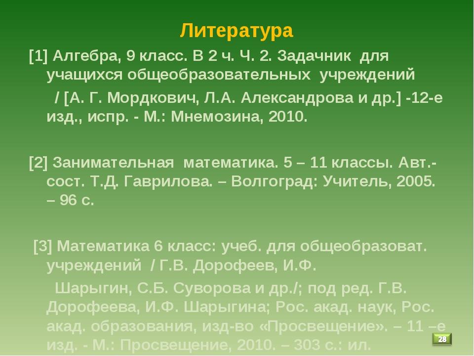 * Литература [1] Алгебра, 9 класс. В 2 ч. Ч. 2. Задачник для учащихся общеобр...