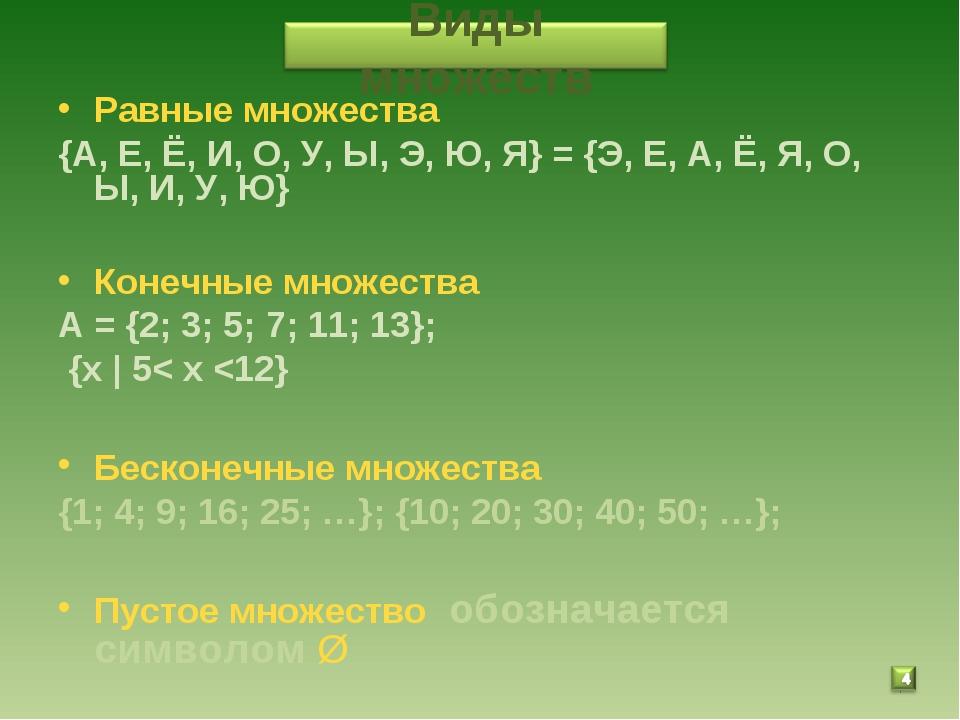 Равные множества {А, Е, Ё, И, О, У, Ы, Э, Ю, Я} = {Э, Е, А, Ё, Я, О, Ы, И, У,...