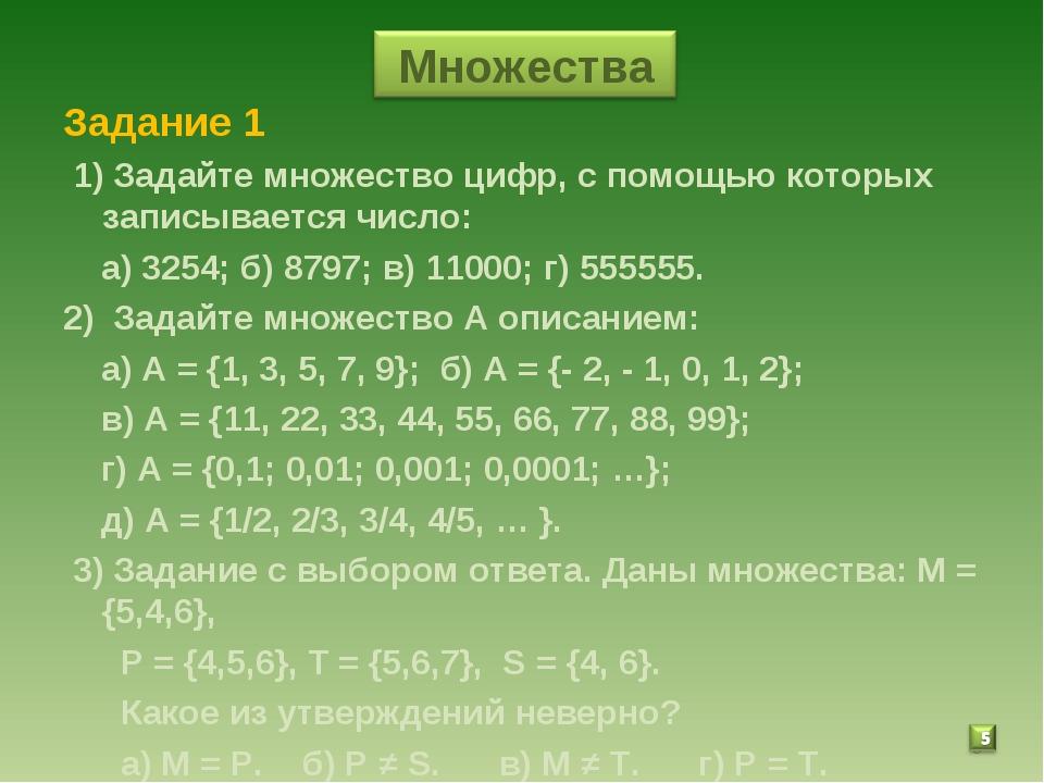 Задание 1 1) Задайте множество цифр, с помощью которых записывается число: а)...