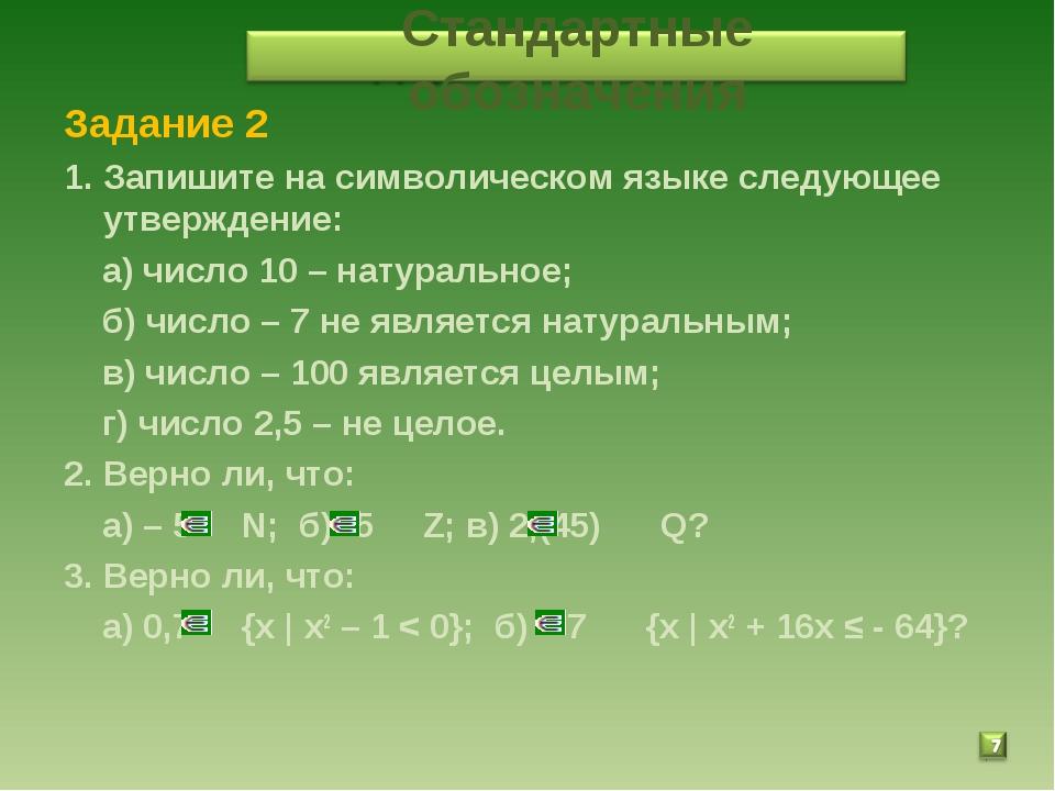 * Задание 2 1. Запишите на символическом языке следующее утверждение: а) числ...
