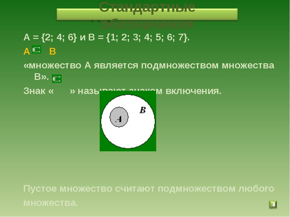 * А = {2; 4; 6} и В = {1; 2; 3; 4; 5; 6; 7}. А В «множество А является подмно...