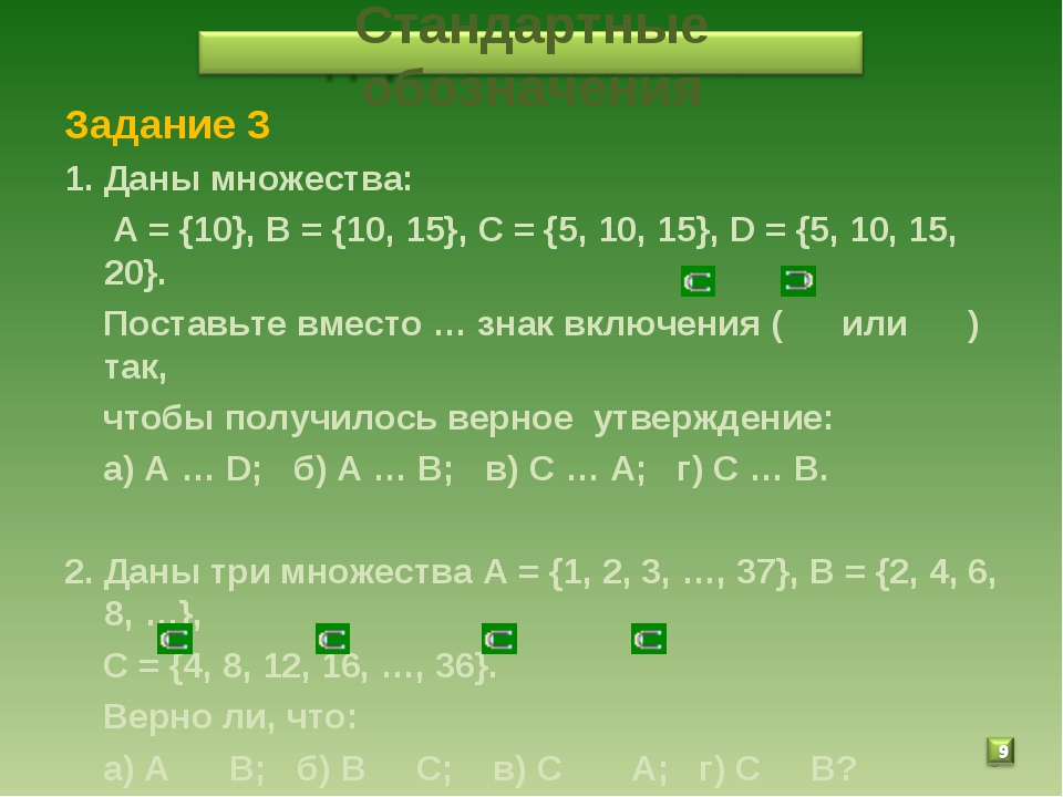 * Задание 3 1. Даны множества: А = {10}, В = {10, 15}, С = {5, 10, 15}, D = {...