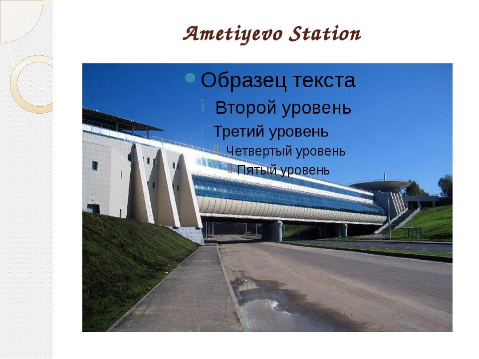 Ametiyevo Station
