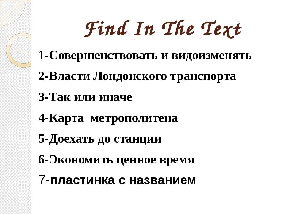 Find In The Text 1-Совершенствовать и видоизменять 2-Власти Лондонского транс...