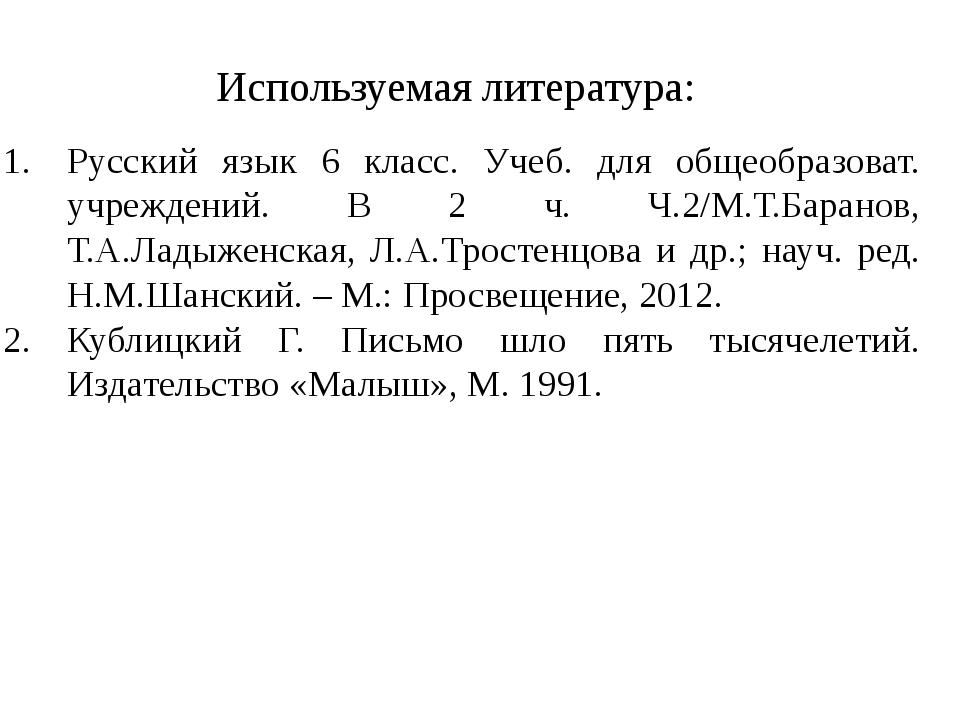 Русский язык 6 класс. Учеб. для общеобразоват. учреждений. В 2 ч. Ч.2/М.Т.Бар...