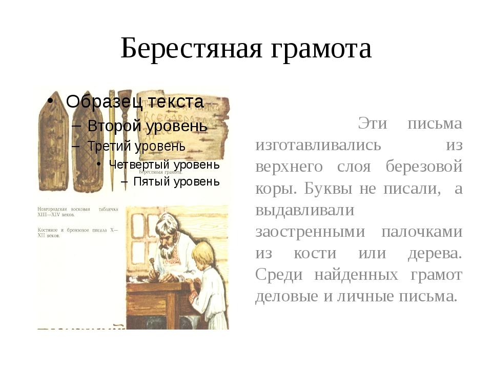 Берестяная грамота Эти письма изготавливались из верхнего слоя березовой коры...
