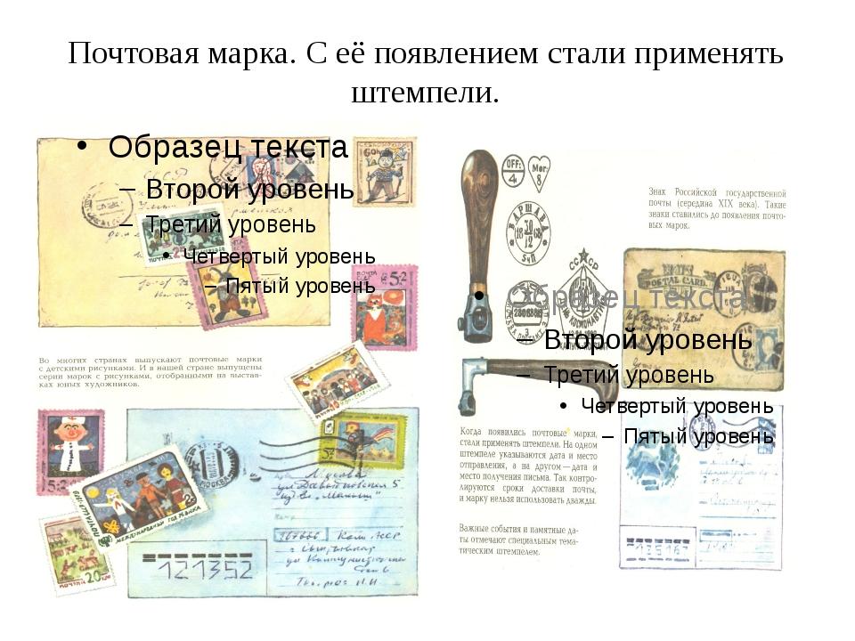 Почтовая марка. С её появлением стали применять штемпели.