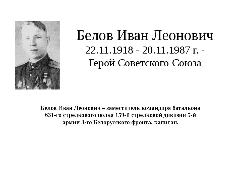 Белов Иван Леонович 22.11.1918 - 20.11.1987 г. - Герой Советского Союза Белов...